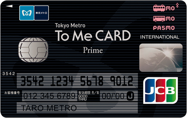 東京メトロTo Me CARD Prime PASMO